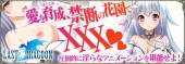 LAST DRAGOON ~禁断のXXX~