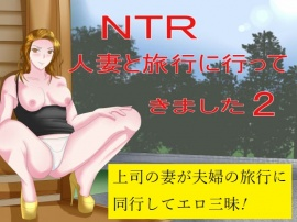 NTR人妻と旅行に行ってきました2
