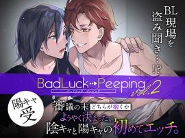 Bad Luck→Peeping Vol.2 審議の末どちらが抱くかようやく決まった、陰キャと陽キャの初めてエッチ[陽キャ受Ver.]