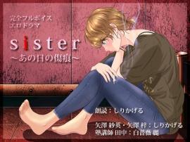 sister 〜あの日の傷痕〜