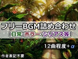 フリーBGM詰め合わせ(日常・ホラー・シリアス等)