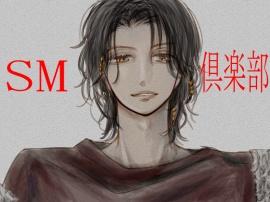 SM倶楽部