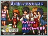 姫ヶ島は心夏びより〜愛慾と嬉遊の夏物語〜