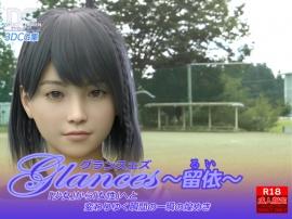 Glances ~留依~