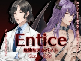 Entice 危険なアルバイト