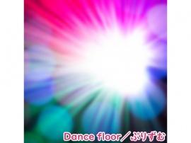 【シングル】Dance floor/ぷりずむ