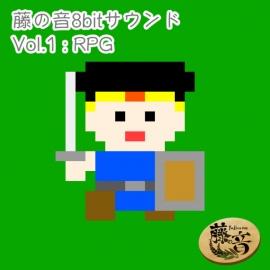 藤の音8bitサウンドVol.1_RPG