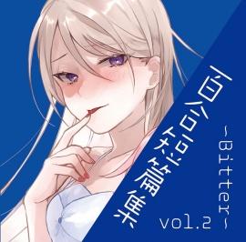 百合短編集 vol.2 ~Bitter~