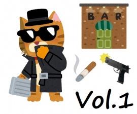 使用フリーBGM集 ハードボイルドパック Vol.1 試聴メドレー