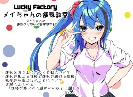 Lucky Factory メイちゃんの運気教室 -メイちゃんの運気クソダサ人間撲滅作戦-