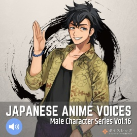 Japanese Anime Voices:Male Character Series Vol.16