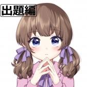 ち○ぽネタフリートーク第3弾_出題編(hana様編)