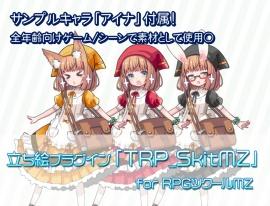 立ち絵プラグイン「TRP_SkitMZ」機能紹介PV