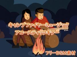 フリーBGM素材「Campfire Music Acoustic Guitar キャンプファイヤーミュージック アコースティックギター」