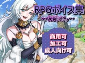 ボイス素材集 RPG(お姉さん)