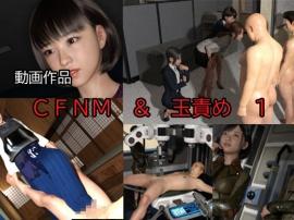 CFNM&玉責め1