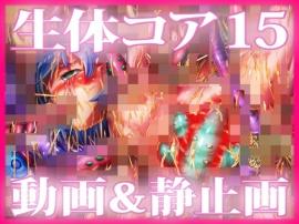 「生体コア 15」動画 & 静止画 パック