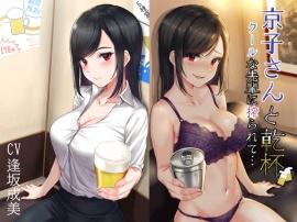京子さんと乾杯 クールな先輩に搾られて…