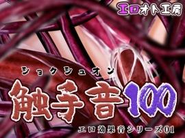 触手音100~エロ効果音シリーズ01