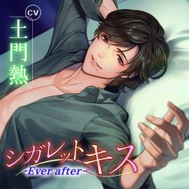 シガレットキス~Ever after~【がるまに限定特典SS付き】