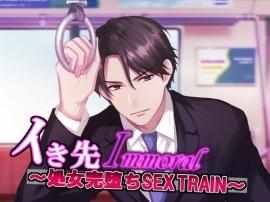 イき先Immoral~処女完堕ちSEX TRAIN~
