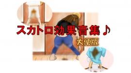 スカトロ効果音集~大便版~