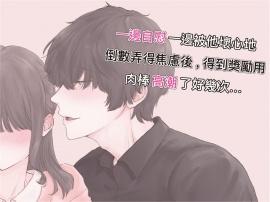 【繁体中文】一邊自慰一邊被他壞心地倒數弄得焦慮後,得到獎勵用肉棒高潮了好幾次…(CV: Kirinyan)