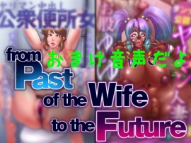 From past of the wife to the future おまけ音声