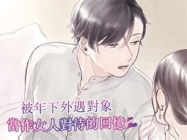 【繁体中文】年輕的外遇對象把被丈夫冷落沒有性生活的我當作女人對待的回憶(CV:Kirinyan)