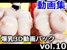 爆乳3D動画パック vol.10 (2020年8、9月、合併号) パイズリ、爆乳、ふたなり百合