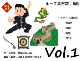 使用フリーBGM集 中国音楽パック Vol.1 試聴メドレー