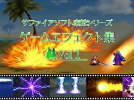 ゲームエフェクト集 Vol1 サファイアソフト素材シリーズ