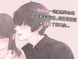 【简体中文】一边自慰一边被他坏心地倒数弄得焦虑后,得到奖励用肉棒高潮了好几次…(CV: Kirinyan)