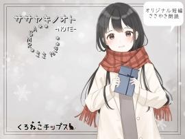 ササヤキノオト-NOTE-