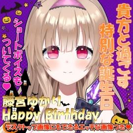 藤宮ゆかりの特別誕生日ボイス