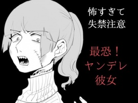 【怖すぎて失禁注意】最恐ヤンデレ彼女