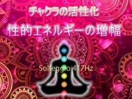 【ソルフェジオ417Hz】性的エネルギーを増幅! チャクラを活性化させて深い性の悦びを体験させます【バイノーラルヒーリング】