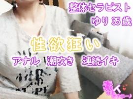 整体セラピスト ゆり35歳(性欲狂いのアナル・潮吹き・連続イキ)☆素人ガチオナニー