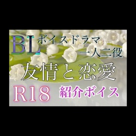 【ボイスドラマBL】友情と恋愛 一人二役【紹介ボイス】