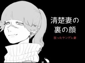 清楚妻の裏の顔〜狂ったヤンデレ妻〜