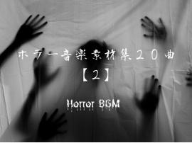 ホラー音楽素材20曲【2】