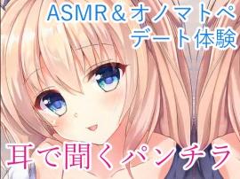 【耳で聞くパンチラ】ASMRデート「私の趣味は昭和50年です」風が吹けば淫語とまんこ連呼が聞こえてくる