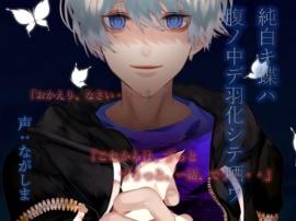 純白キ蝶ハ腹ノ中デ羽化シテ哂ウ