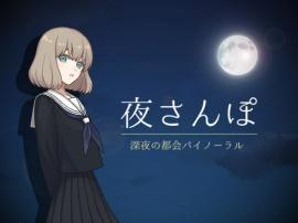 【真夜中フォーリー】夜さんぽ〜東京都杉並区の深夜をお伝えします〜