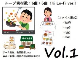 使用フリーBGM集 グルメ・お料理音楽パック Vol.1