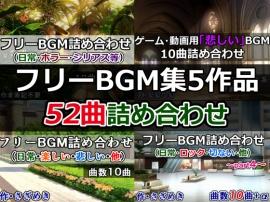ゲーム・動画用フリーBGM集5作品52曲詰め合わせ