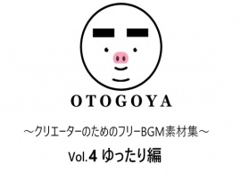 ~クリエーターのためのフリーBGM素材集~ Vol.4 ゆったり編
