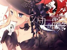 魔女の館~ジョーカーの花嫁~ オリジナルサウンドトラック