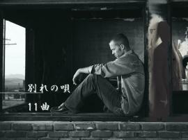 別れの唄 11曲