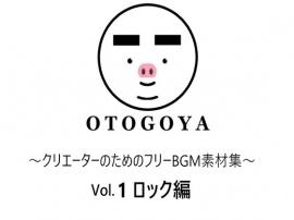 ~クリエーターのためのフリーBGM素材集~ Vol.1 ロック編